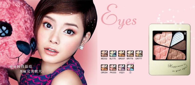 ♥ Emi Blog: ♥♥Integrate Eyeshadow♥♥