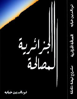 اعلان عن صدور كتاب المصالحة الجزائرية