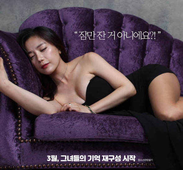 18+ Secret Night of Mother and Daughter (2020) Korean Movie 200MB HDRip 480p