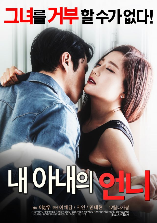 My Wife's Sister (2016) [korea 18+]