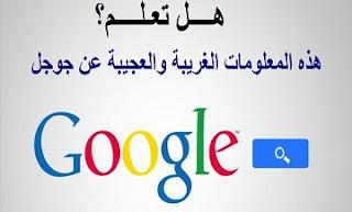معلومات غريبة وعجيبة عن جوجل