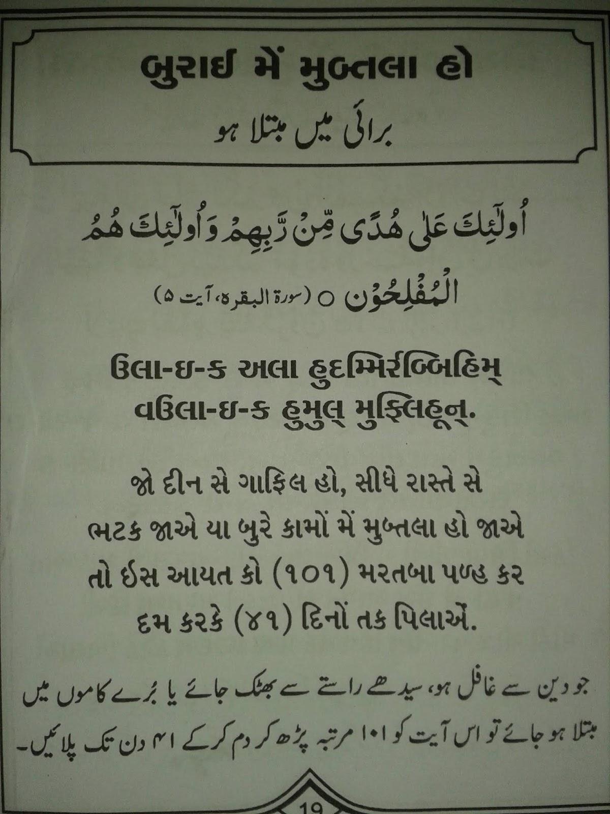 Burai Main Mubtila Hon Bure Kam Karta Hon    Sure Shahbaz