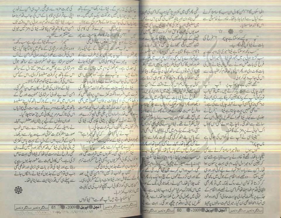 Free urdu digests mohabbat jhuk nahi sakti by sayeda gul for Syeda gul bano novels