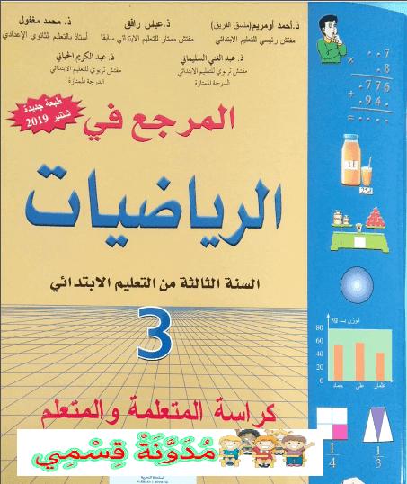 جذاذات المرجع في الرياضيات للمستوى الثالث وفق المنهاج المنقح 2019