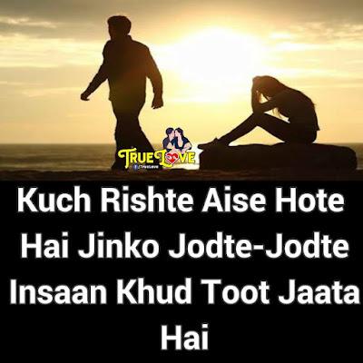 Kuch Rishte Aise Hote hai Jinko Jodte Jodte  Insaan Khud Toot Jata Hai