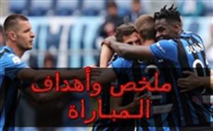 أهداف مباراة لاتسيو وأتالانتا في الدوري الإيطالي