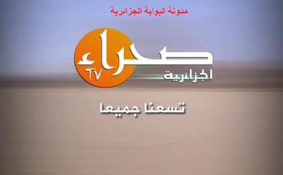 تردد قناة الصحراء الجزائرية الجديد على النايل سات frequence sahara tv