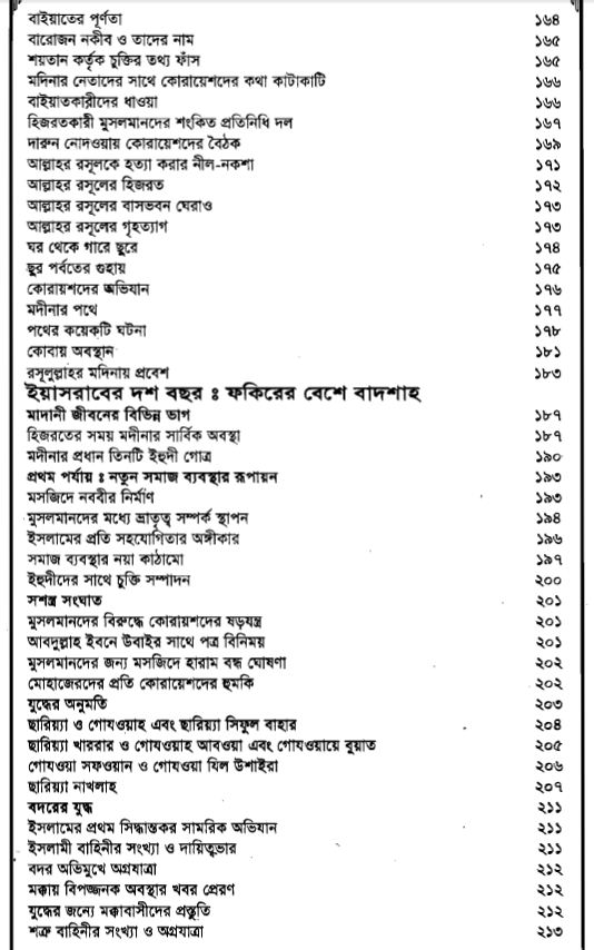 bangla islamic book motiur rahman
