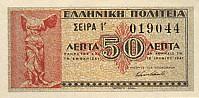 https://3.bp.blogspot.com/-3tNNf2nydzU/UJjuT88UpXI/AAAAAAAAKY4/LSQ7lBrZQsk/s640/GreeceP316-50Lepta-1941_f.jpg