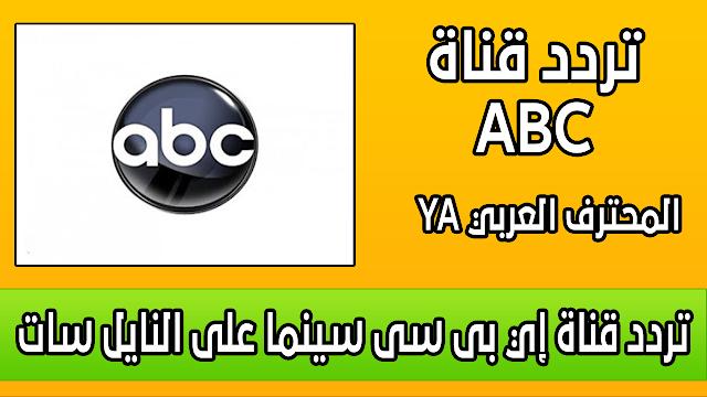 تردد قناة إي بى سى سينما ABC CINEMA على النايل سات