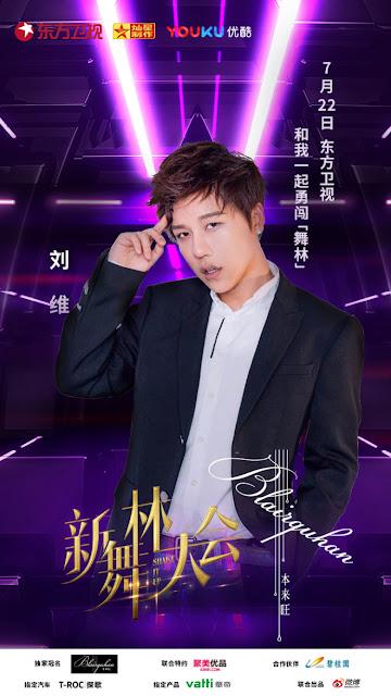 Shake It Up Chinese dance show Liu Wei