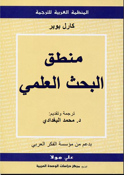 Image result for تحميل كتاب كارل بوبر منطق البحث العلمي