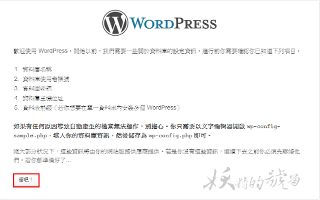%E5%9C%96%E7%89%87+008 - [教學] 如何用免費的虛擬主機架設WordPress部落格?