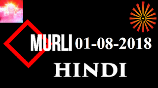 Brahma Kumaris Murli 01 August 2018 (HINDI)