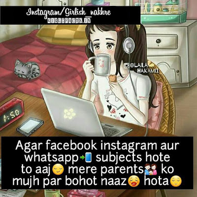Agar facebook instagram aur whatsapp subjects hote to aaj mere parents ko mujhpar bohot naaz hota