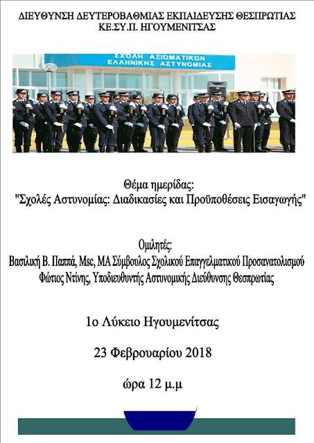 """Ημερίδα με θέμα """"Σχολές Αστυνομίας: Διαδικασίες και Προϋποθέσεις Εισαγωγής"""" στο 1ο Λύκειο Ηγουμενίτσας"""