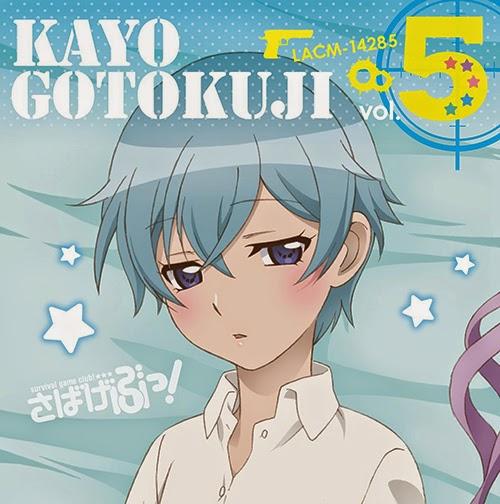 Sabagebu! Character Song vol.5 Kayo T「さばげぶっ!」キャラクターソングvol.5 / 豪徳寺かよ (CV:東山奈央)