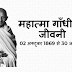 महात्मा गाँधी की जीवनी - Biography Of Mahatma Gandhi