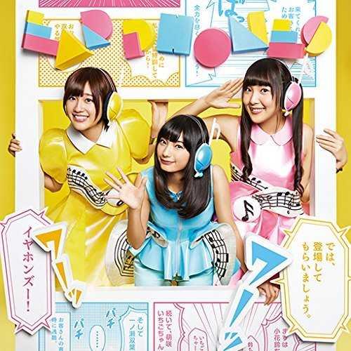 [Single] イヤホンズ – それが声優! 2015.07.22/MP3/RAR)