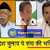 मध्य प्रदेश चुनाव से पहले RSS ने की भविष्यवाणी भाजपा की उड़ी नींद