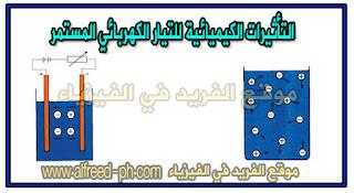 التأثيرات الكيميائية للتيار الكهربائي المستمر