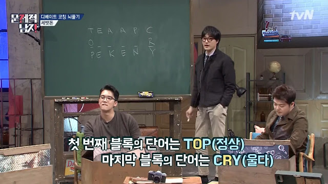 Problematic Men brain warm ups lee jang won