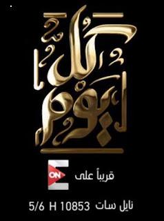 تردد قناة ON E الجديدة علي نايل سات التي ستعرض برنامج عمرو اديب كل يوم