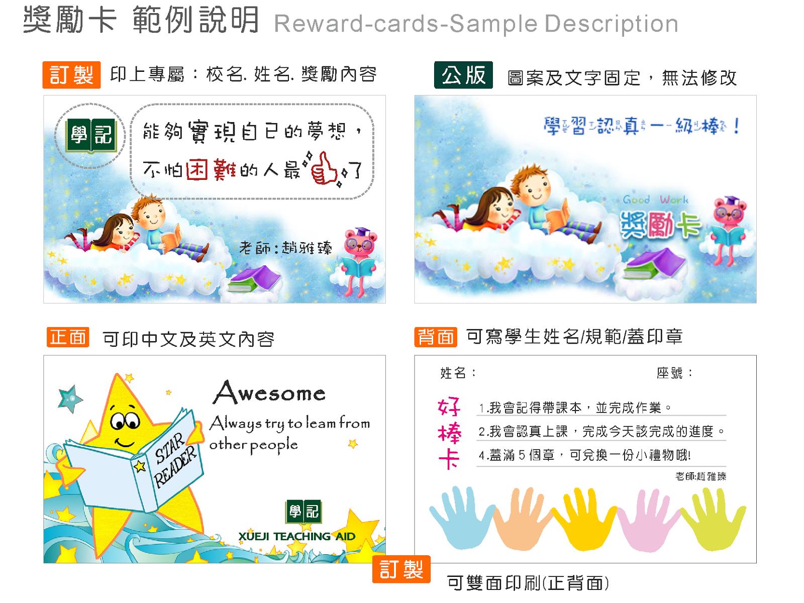 【學記教具】教室佈置-教學海報-獎勵卡