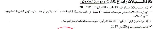 الامتحان المهني للأساتذة 29 جوان 2017 مديرية التربية لولاية بجاية