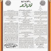 ASAN NAMAZ PDF IN URDU EPUB | Pdf books
