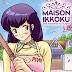 Maison Ikkoku SINGLES (FLAC 16bitü^48kHz)