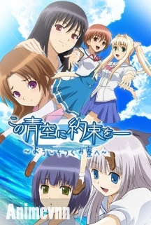 Kono Aozora ni Yakusoku wo - Kono Aozora ni Yakusoku wo~Youkosou-gumi Ryou e~ 2013 Poster