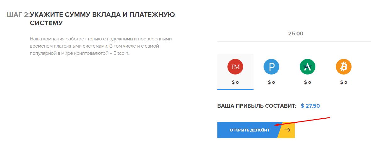 Регистрация в EctoTrust 4