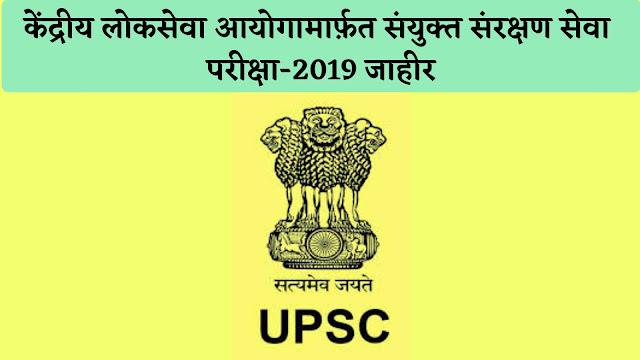 केंद्रीय लोकसेवा आयोगामार्फ़त संयुक्त संरक्षण सेवा परीक्षा-2019 जाहीर