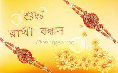 Raksha Bandhan Bengali  photo Cards, greetings 2018