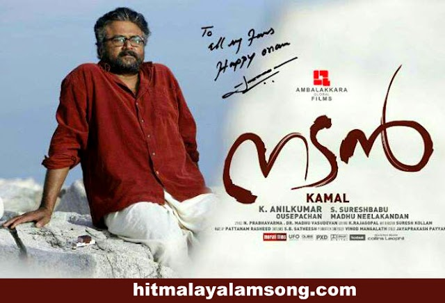 Moolivarunna Lyrics From Malayalam Movie Nadan (2013)