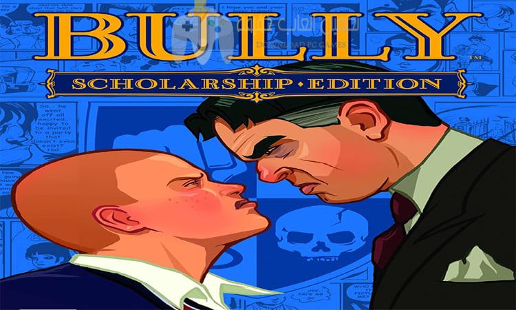تحميل لعبة Bully برابط مباشر من ميديا فاير
