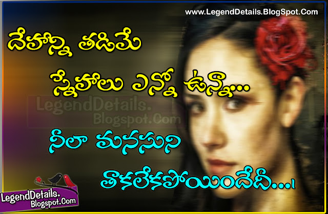 sweet love expressing messages quotes for her in telugu