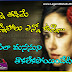 Sweet Love Expressing messages Quotes for her in Telugu Language