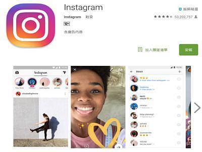 instagram 下載