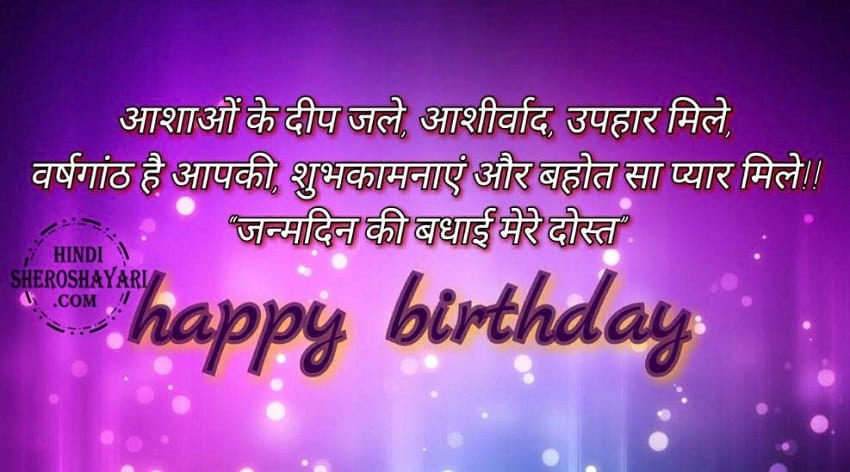 Aashao Ke Deep Jale Birthday Shayari for Dost