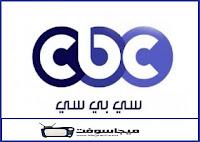 أحدث تردد قناة سي بي سي CBC HD الجديد 2019 بالتفصيل