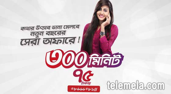 robi 300 minute talktime 75tk