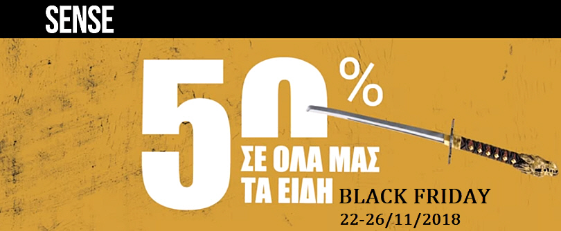Sense - Black Friday Προσφορές
