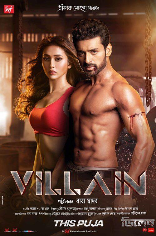 movie 2019 new bangla Villain Bengali Movie 2019 Ankush Mimi