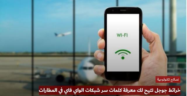 خرائط جوجل تتيح لك معرفة كلمات سر شبكات الواي فاي في المطارات