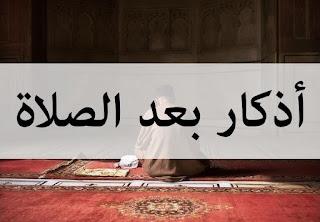 أذكار بعد الصلاة المفروضة