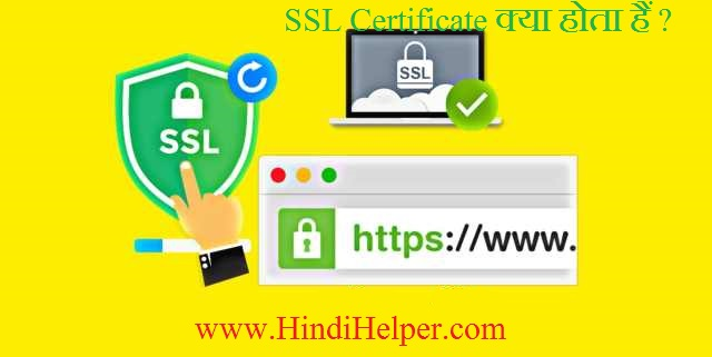 SSL Certificate Kya Hai & What is SSL Certificate In Hindi