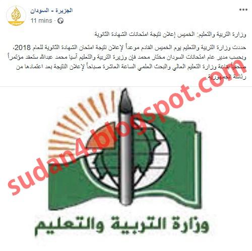 رسميا.. موعد اعلان نتيجة امتحانات الشهادة السودانية 2018