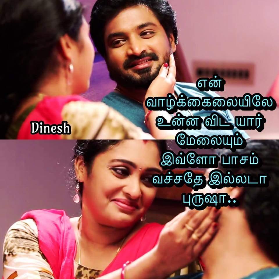 Tamil Sad Love Poems